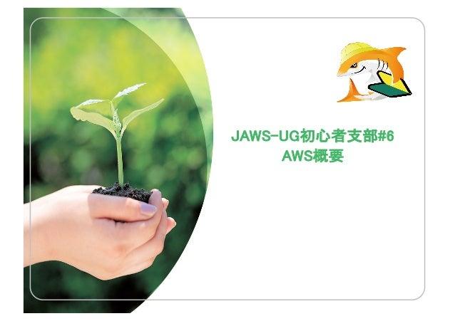 JAWS-UG初心者支部#6 AWS概要 2016/06/28(火) ハンズラボ株式会社 吉田裕貴
