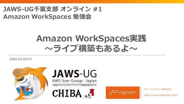 Amazon WorkSpaces実践 〜ライブ構築もあるよ〜 フォージビジョン株式会社 https://www.forgevision.com/ JAWS-UG千葉支部 オンライン #1 Amazon WorkSpaces 勉強会 2020....