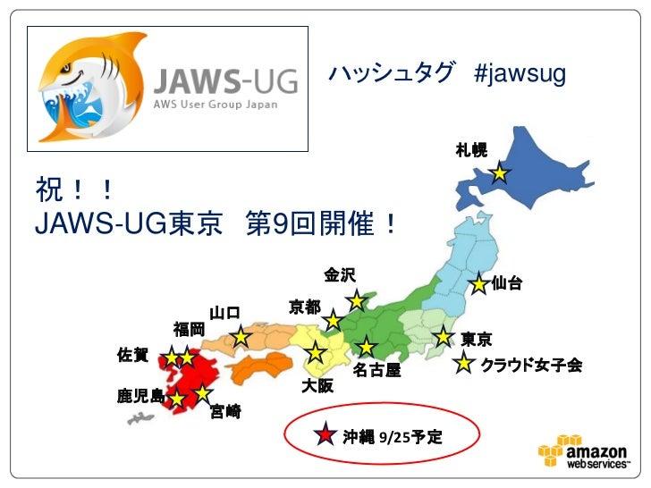 JAWS-UG東京第9回 2011年7月14日 Slide 2