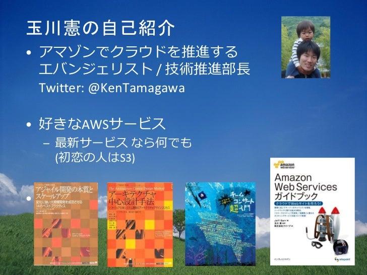 JAWS-UG東京第9回 2011年7月14日 Slide 3