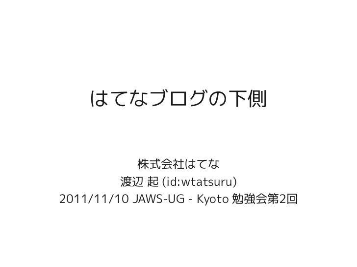 はてなブログの下側            株式会社はてな         渡辺 起 (id:wtatsuru)2011/11/10 JAWS-UG - Kyoto 勉強会第2回
