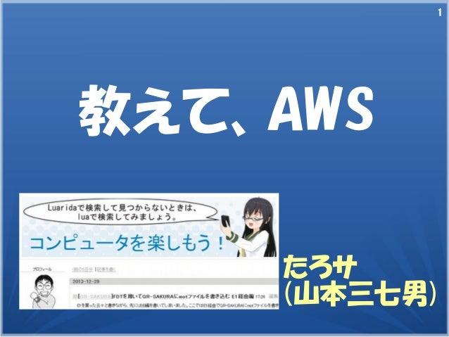 教えて、AWS 1 たろサ (山本三七男)