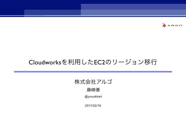 Cloudworks        EC2             @youukkari             2011/02/16