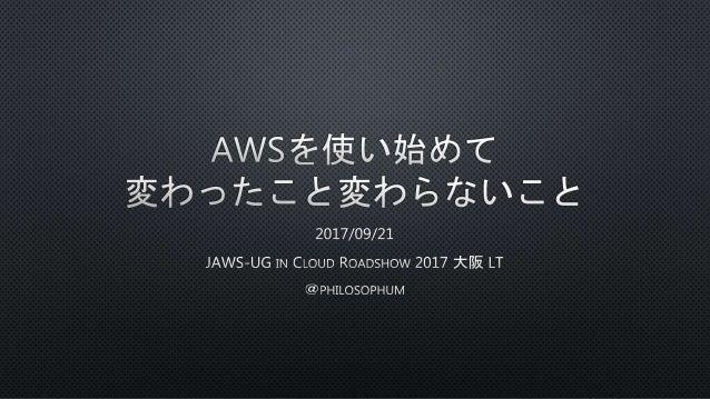 • 柴田 晃 • フェンリル株式会社 ウェブ共同開発部 所属 • 2016年2月に某レンタルサーバ 会社からフェンリルに • フェンリルに来てから AWS を さわり出す