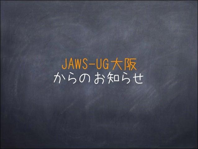 JAWS-UG大阪 からのお知らせ