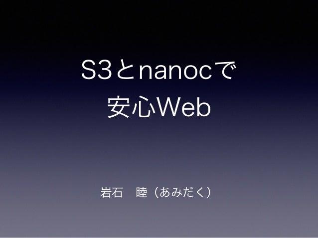 S3とnanocで 安心Web 岩石睦(あみだく)