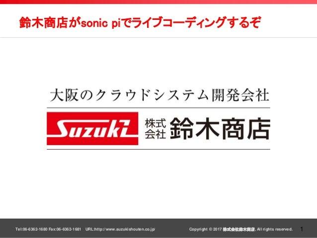 Tel:06-6362-1680 Fax:06-6362-1681 URL:http://www.suzukishouten.co.jp/ Copyright © 2017 株式会社鈴木商店, All rights reserved. 1 鈴木...