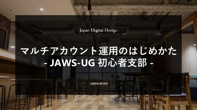 2020年1月29日 マルチアカウント運用のはじめかた - JAWS-UG 初心者支部 -