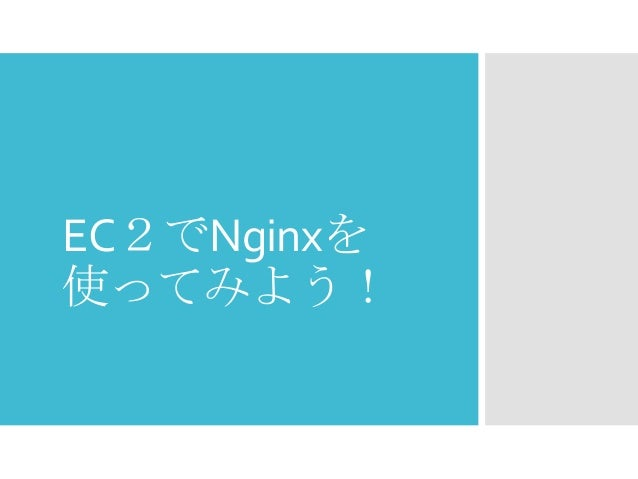 EC2でNginxを 使ってみよう!