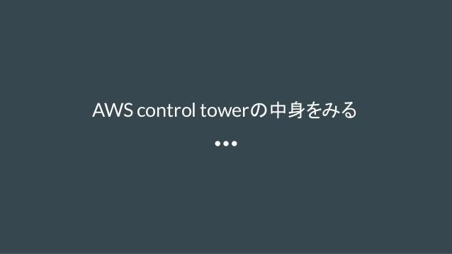 AWS control towerの中身をみる