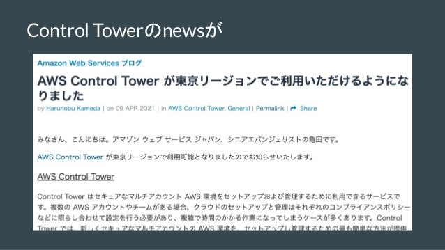 Jaws controltower Slide 3
