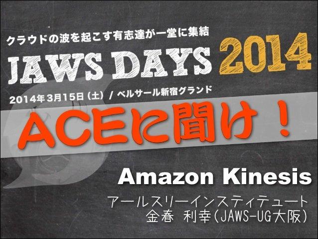 アールスリーインスティテュート 金春 利幸(JAWS-UG大阪) Amazon Kinesis