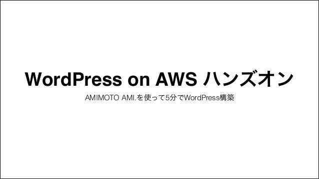 WordPress on AWS ハンズオン AMIMOTO AMI.を使って5分でWordPress構築