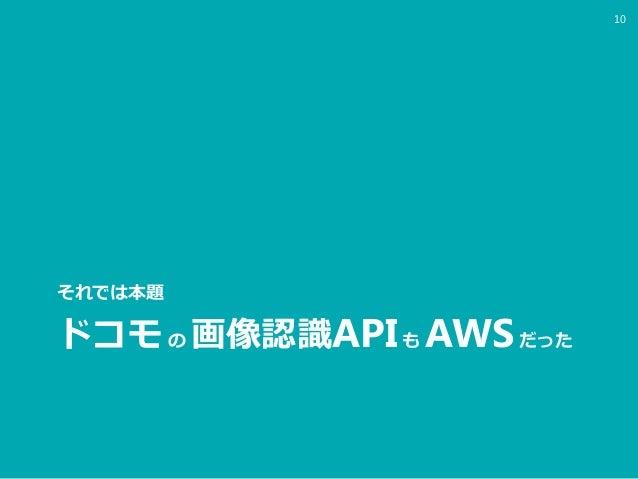 ドコモの 画像認識APIも AWSだった それでは本題 10