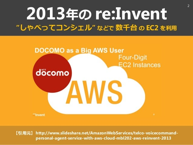 """2013年の re:Invent """"しゃべってコンシェル"""" などで 数千台 の EC2 を利用 http://www.slideshare.net/AmazonWebServices/telco-voicecommand- personal-a..."""