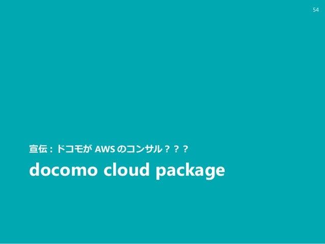 docomo cloud package 宣伝:ドコモが AWS のコンサル??? 54