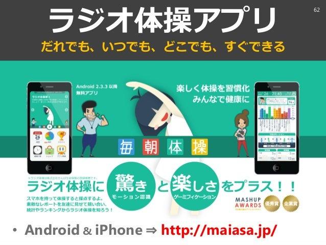 ラジオ体操ゕプリ だれでも、いつでも、どこでも、すぐできる • Android & iPhone ⇒ http://maiasa.jp/ 62