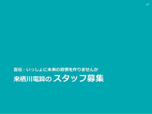 来栖川電算の スタッフ募集 宣伝:いっしょに未来の習慣を作りませんか 67