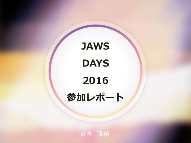JAWS DAYS 2016 参加レポート 古本 雅裕