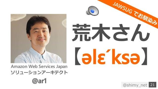 Ləlɛ́ksəAmazon Web Services Japan  @ar1 9 @6 8