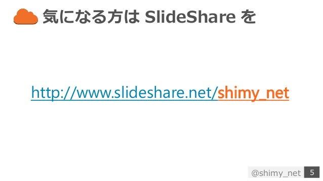 on 3 3 http://www.slideshare.net/shimy_net 9 @6 8