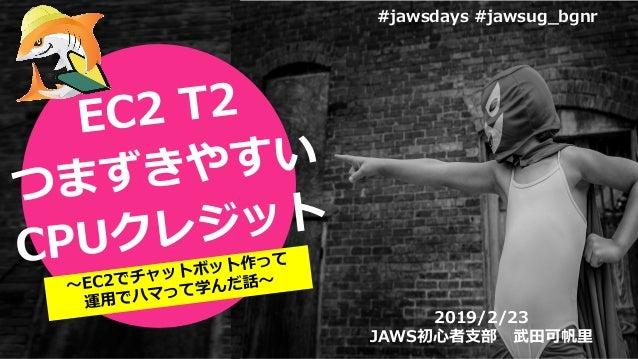 #jawsdays #jawsug_bgnr 2019/2/23 JAWS初心者支部 武田可帆里