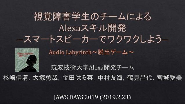 Audio Labyrinth~脱出ゲーム~