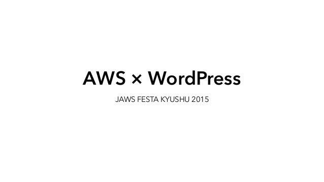AWS × WordPress JAWS FESTA KYUSHU 2015