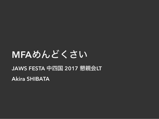MFA JAWS FESTA 2017 LT Akira SHIBATA