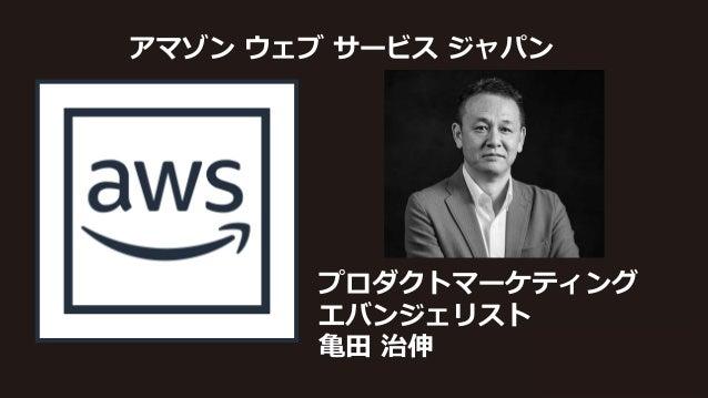 プロダクトマーケティング エバンジェリスト 亀田 治伸 アマゾン ウェブ サービス ジャパン