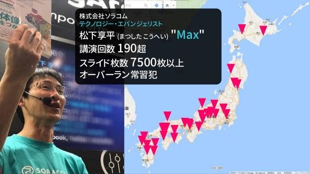 JAWS FESTA 2018 OSAKA   世界一早い(?)「SORACOM LTE-M Button powered by AWS」の開発の解説 Slide 2