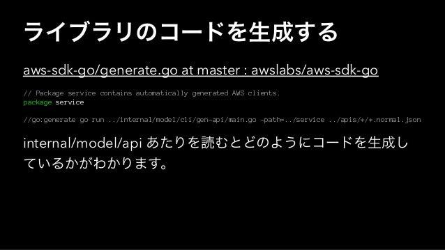 ライブラリのコードを生成する aws-sdk-go/generate.go at master : awslabs/aws-sdk-go // Package service contains automatically generated A...