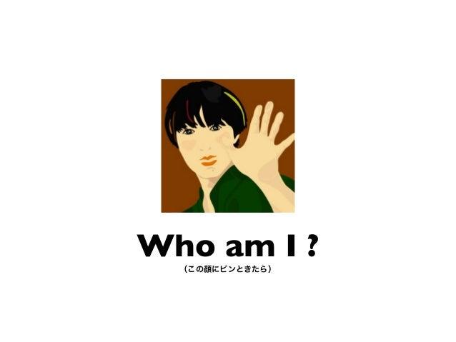 Who am I ?  (この顔にピンときたら)
