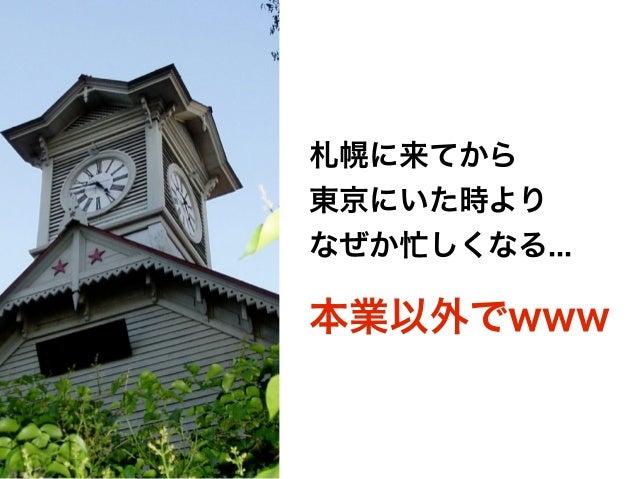 北海道庁主催「テレワークセミナー」                                                       事例の講演(2013/02/15)http://telework-japan.jp/hokkaido...