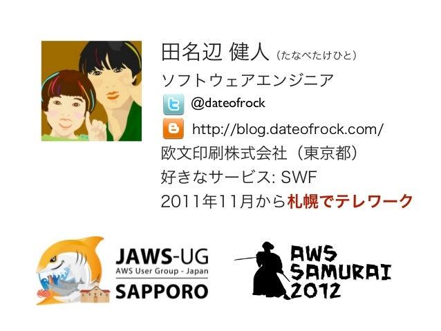 田名辺 健人(たなべたけひと)ソフトウェアエンジニア  @dateofrock  http://blog.dateofrock.com/欧文印刷株式会社(東京都)好きなサービス: SWF2011年11月から札幌でテレワーク