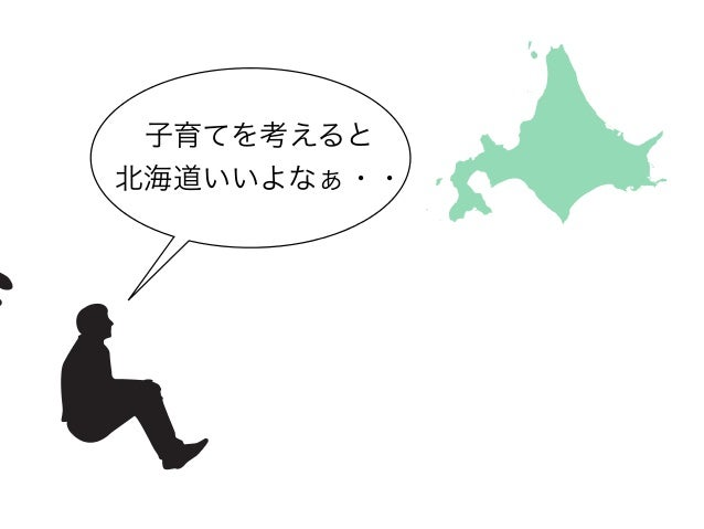 子育てを考えると北海道いいよなぁ・・