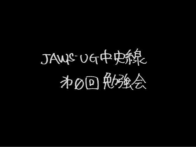 UserDataでEC2をより便利に (2013-07-25 Jawsug中央線 第0回)