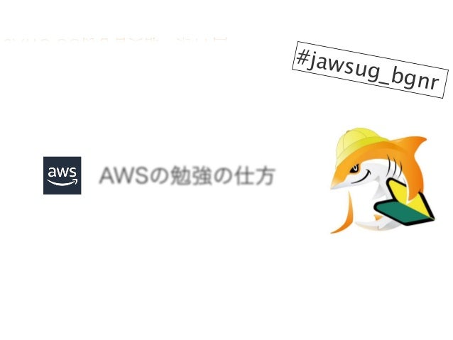 AWSの勉強の仕方 NRIネットコム株式会社 佐々木拓郎 2019/4/17JAWS-UG初心者支部第17回 #jawsug_bgnr