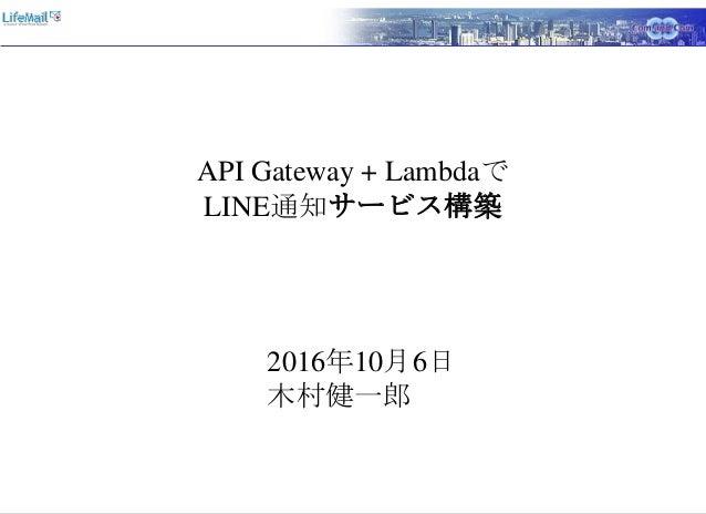 api gateway   lambda u3067line u901a u77e5 u30b5 u30fc u30d3 u30b9 u69cb u7bc9