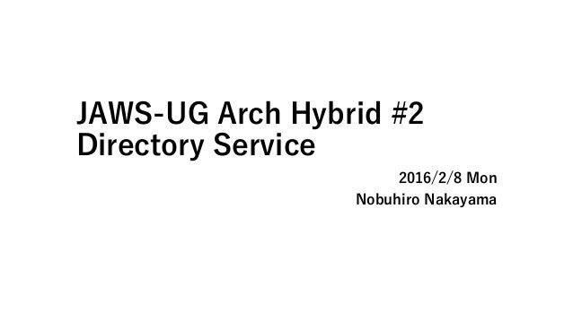 JAWS-UG Arch Hybrid #2 Directory Service 2016/2/8 Mon Nobuhiro Nakayama