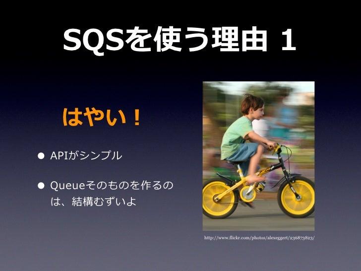 SQSの活用事例