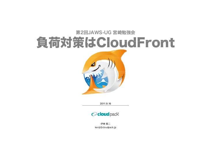 2011.9.16    伊東 賢⼆kenji@cloudpack.jp