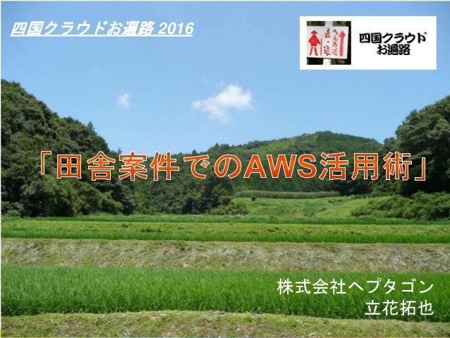 株式会社ヘプタゴン 立花拓也 四国クラウドお遍路 2016
