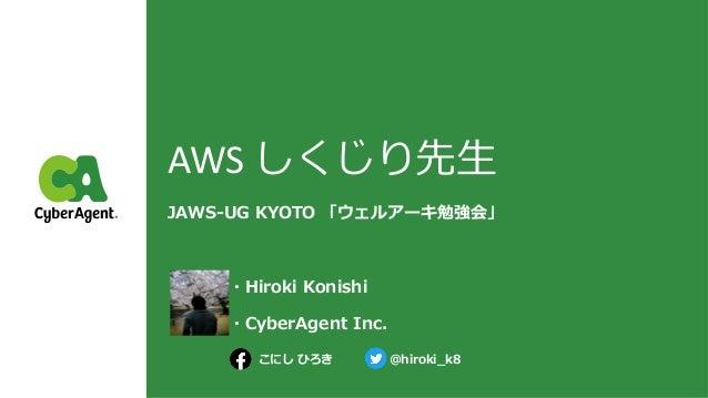 AWS . - @IJ H KO A 8 8 8 C G