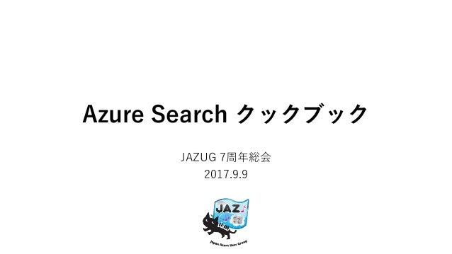 Azure Search クックブック JAZUG 7周年総会 2017.9.9