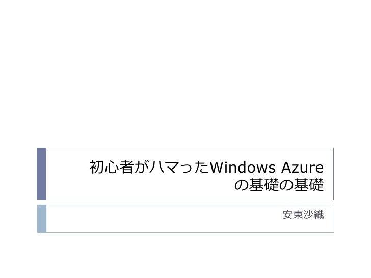 初心者がハマったWindows Azureの基礎の基礎