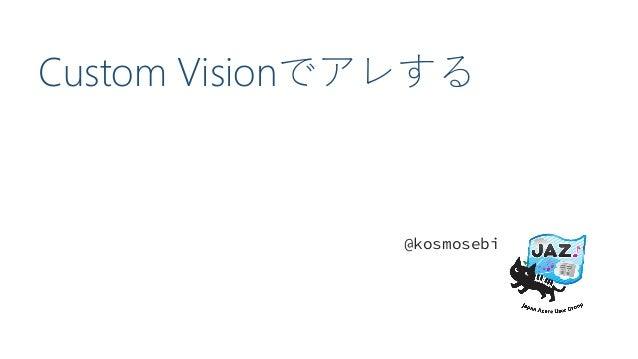 Custom Visionでアレする @kosmosebi