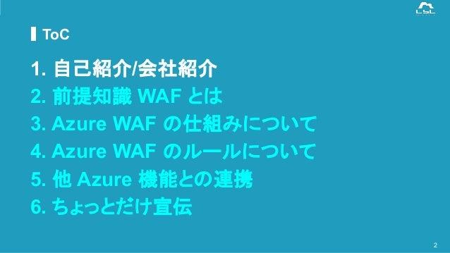 Jazug_202102_csc_ichikawa Slide 2