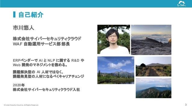 Jazug_202102_csc_ichikawa Slide 3