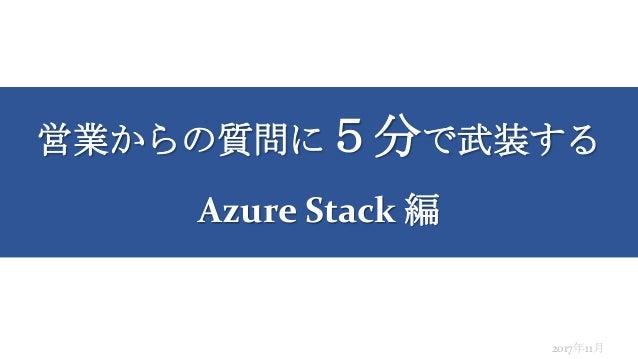 営業からの質問に5分で武装する Azure Stack 編 2017年11月